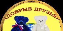 """ДОБРЫЕ ДРУЗЬЯ"""